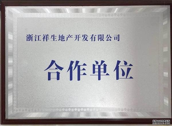 浙江祥生地产开发有限公司
