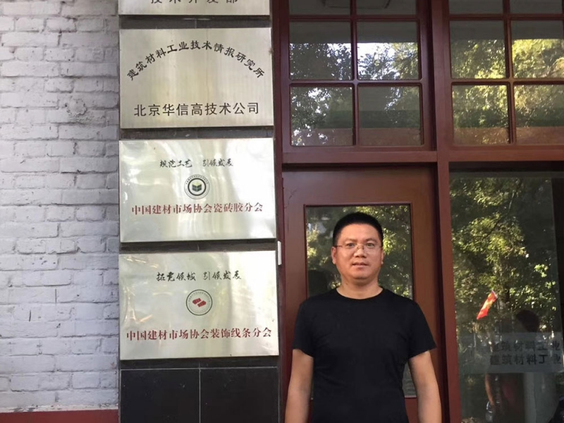 君鼎董事长王李君赴建科院开会